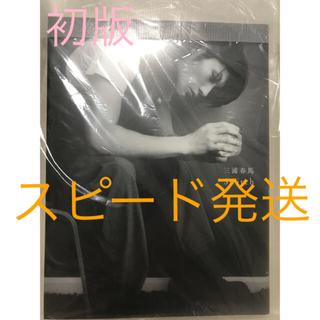 マガジンハウス(マガジンハウス)の『初版』三浦春馬 写真集 Switch  美品(男性タレント)