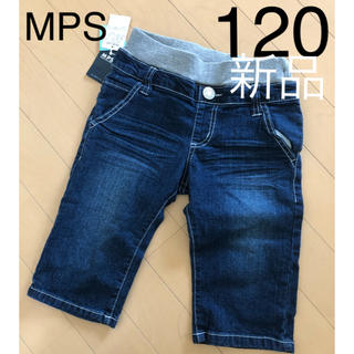 MPS - 新品 MPS  デニム ハーフパンツ  120 ライトオン 男の子 青