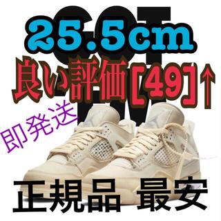 ナイキ(NIKE)のair jordan 4 nike off white sail  25.5cm(スニーカー)