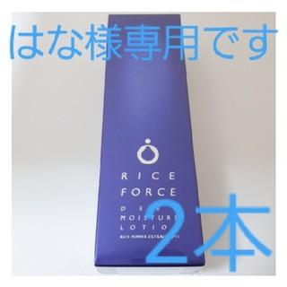 ライスフォース(ライスフォース)の※専用出品です。ライスフォース 化粧水 120ml(60日分) 2本(化粧水/ローション)