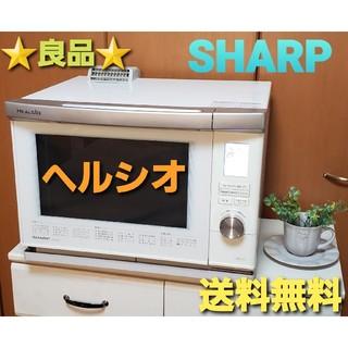 SHARP - SHARP シャープ  ヘルシオ ウォーターオーブン   AX-MX1-W