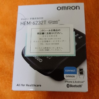 オムロン(OMRON)の【新品未使用】オムロン手首式血圧計(その他)
