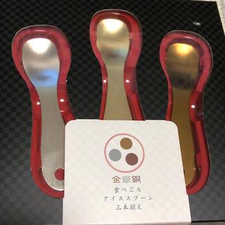 イケア(IKEA)のアイススプーン 金銀銅 三本揃え(カトラリー/箸)