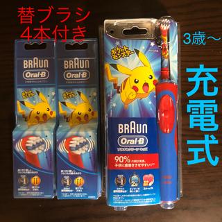 BRAUN - ブラウン オーラルB ポケモン 電動歯ブラシ 本体と替ブラシ4本 ピカチュウ