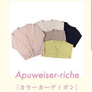 Apuweiser-riche - アプワイザーリッシェ カーディガン