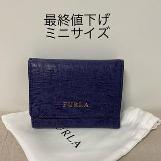 フルラ(Furla)の最終値下げ❗️レアサイズ★フルラ★極小三つ折り財布★ネイビー (財布)