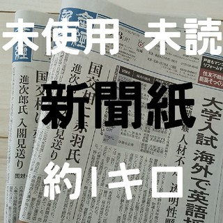 未使用な新聞紙 約1キロ♬.*゚(その他)