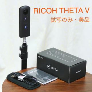 リコー(RICOH)のRICOH THETA V 試写のみ・ほぼ未使用美品♪(コンパクトデジタルカメラ)