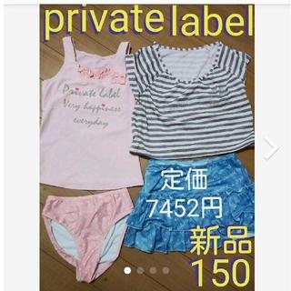 プライベートレーベル(PRIVATE LABEL)のプライベートレーベル(水着)