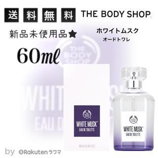 ザボディショップ(THE BODY SHOP)の【未使用60mL】 ザ ボディショップ / ホワイトムスク オードトワレ 香水(香水(女性用))