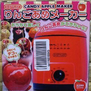 りんごあめメーカー(その他)