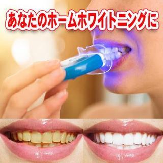 ホワイトニング LED 歯 歯磨き粉 白い歯 ホームケア オーラルケア簡単に自宅(口臭防止/エチケット用品)