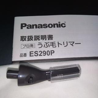 パナソニック(Panasonic)のPanasonic プロ用うぶ毛トリマー ES290P 替え刃(カミソリ)