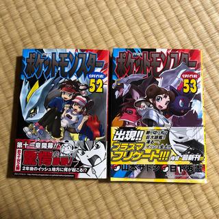 ポケモン(ポケモン)の2冊セットポケットモンスタ-SPECIAL 52  25(少年漫画)