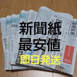 新聞紙まとめ売り(その他)