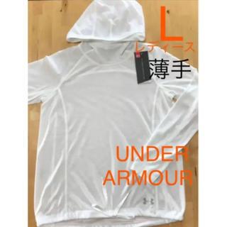 アンダーアーマー(UNDER ARMOUR)の新品 未使用  アンダーアーマー   薄手  パーカー  ☆ L(パーカー)