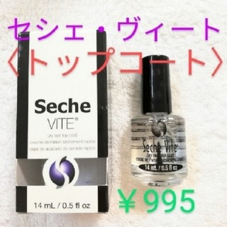 セシェ(Seche)の【新品】 セシェヴィート トップコート(ネイルトップコート/ベースコート)