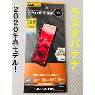 アクオス(AQUOS)の新品AQUOS R5G 高光沢防指紋 透明保護フィルム 2020年春モデル日本製(保護フィルム)