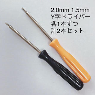 【即発送】1.5 2.0Y字ドライバー☆ゲーム機の修理に☆ジョイコン修理 黒橙(その他)