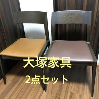 オオツカカグ(大塚家具)の3児のママ様専用 美品 天然木 大塚家具 チェアー 椅子 ダイニング(ダイニングチェア)
