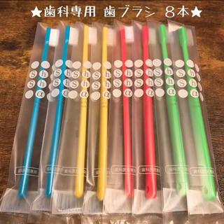 【再入荷!!】歯科専用歯ブラシ 8本セット♡ 《日本製》(歯ブラシ/デンタルフロス)