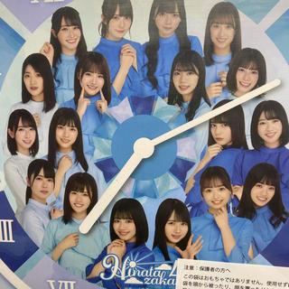 ケヤキザカフォーティーシックス(欅坂46(けやき坂46))の日向坂46 時計(アイドルグッズ)
