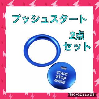 プッシュスタート ボタン&リング ブルー 24時間以内配送(車内アクセサリ)