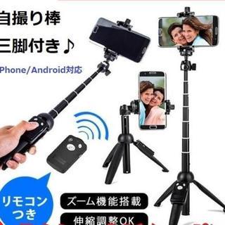 【好評♪】自撮り棒 三脚付き Bluetooth iPhone android(自撮り棒)