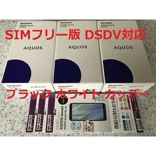 アクオス(AQUOS)の新品☆AQUOS sense3 SH-M12 ブラック・ホワイト・カッパー各1(スマートフォン本体)
