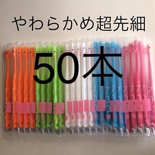 歯科用 歯ブラシ 先細やわらかめ 700S(歯ブラシ/デンタルフロス)