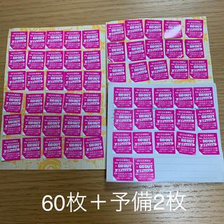 モリナガニュウギョウ(森永乳業)のマウントレーニア キャンペーン応募用シール60枚+おまけ2枚(ノベルティグッズ)