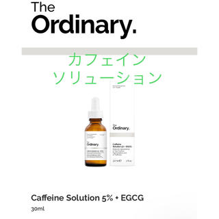 セフォラ(Sephora)のthe ordinary  カフェインソリューション(美容液)