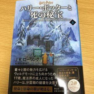 ハリー・ポッターと死の秘宝 上 新装版(絵本/児童書)