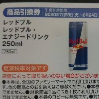 【12枚】レッドブル 250ml ファミリーマート 無料引換券(フード/ドリンク券)