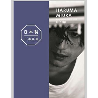 ワニブックス(ワニブックス)の三浦春馬 日本製 Documentary PHOTO BOOK2019-2020(男性タレント)