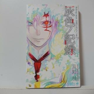 D.Gray-man ファンブック グレイログ 美品(少年漫画)