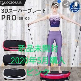 新品未開封ドクターエア 3Dスーパーブレード PRO SB-06 ピンク(エクササイズ用品)
