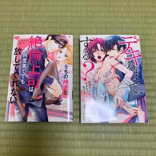 秋田書店 - 「デキるまで、する?」「うちの紳士な絶倫上司は何度果てても放してくれない」