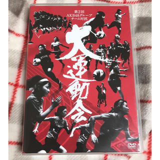 エーケービーフォーティーエイト(AKB48)のAKB48 第2回 AKB48グループチーム対抗大運動会 DVD(ミュージック)