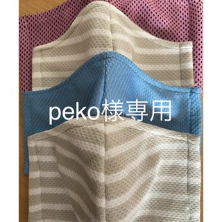 マスク(THE MASK)のpeko様専用 インナーマスク(その他)