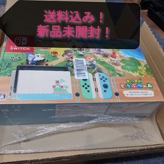 ニンテンドースイッチ(Nintendo Switch)の送込!新品未開封!ニンテンドースイッチ あつ森セット(家庭用ゲーム機本体)