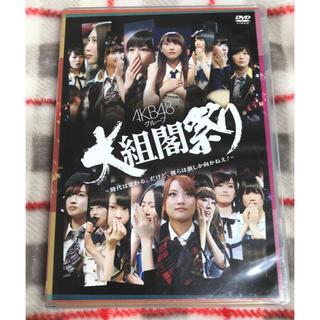 エーケービーフォーティーエイト(AKB48)のAKB48 大組閣祭り DVD(ミュージック)