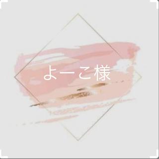 ブランシェス(Branshes)の☆よーこ様専用ページです☆(Tシャツ)
