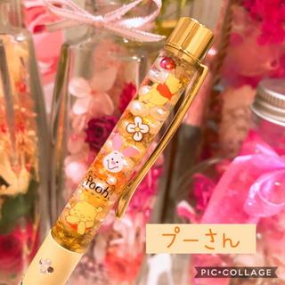 ハーバリウムボールペン プーさん 花柄パステルイエロー キャラクターペン (その他)