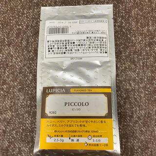 ルピシア(LUPICIA)のルピシア フレーバードティー(ルイボス)ピッコロ50g(茶)