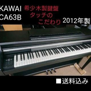 送料込み  KAWAI 電子ピアノ CA63B 2012年製   希少 木製鍵盤(電子ピアノ)