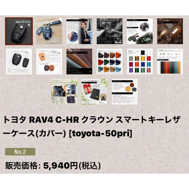 【yuki様専用】RAV4(プリウス カムリ カローラS クラウン CHR) 自動車/バイクの自動車(その他)の商品写真