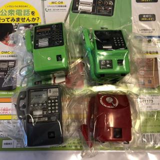 タカラトミーアーツ(T-ARTS)の公衆電話ガチャコレクション 4個セット(その他)