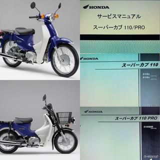 ホンダ(ホンダ)のスーパーカブ110/プロ(JA07)サービスマニュアル&パーツリスト(カタログ/マニュアル)
