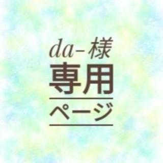 マグマ43様☆確認用ページ(オーダーメイド)
